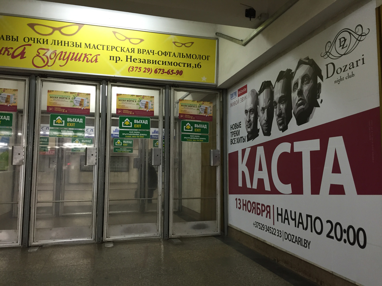 Магазин Блузки Метро Октябрьская