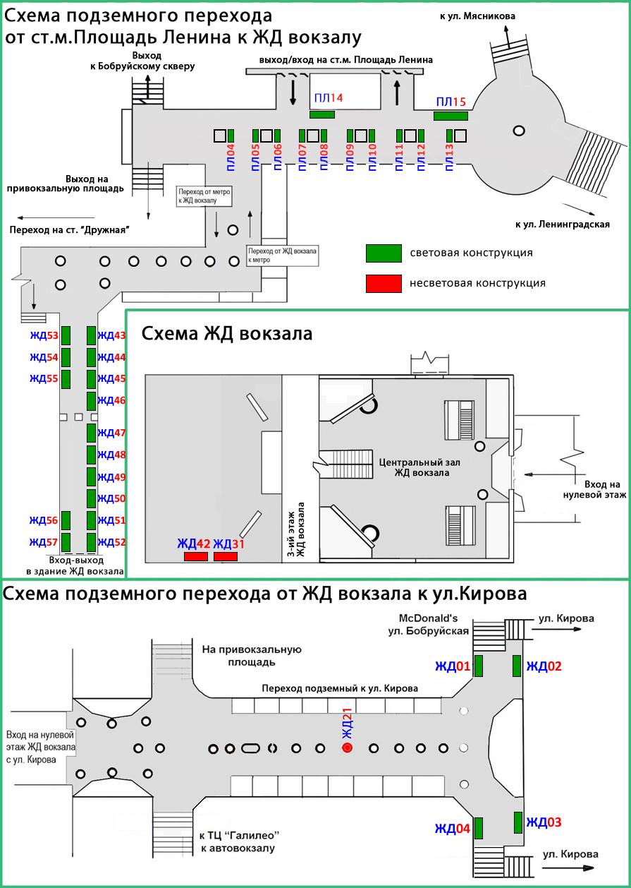 Киров схема жд вокзала